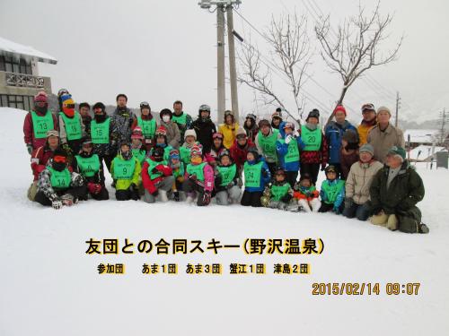 野沢合同スキー00001.jpg